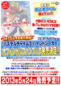 【パステルチャイム3】オフィシャルファンブック