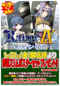 【ランス9】月末店頭イベント_全国版