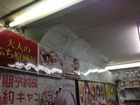 げっちゅ屋あきば店_20140110_1