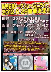 【I've】0629発売記念イベント