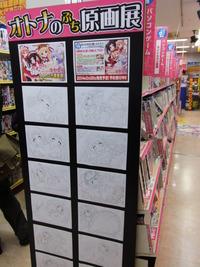 ソフマップ梅田店