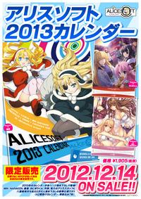 アリスソフト2013カレンダー_発売告知POP