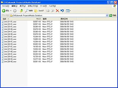 トラックの数だけwavファイルが作成される