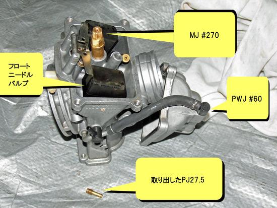 170512 ガンマPJ交換 (91)