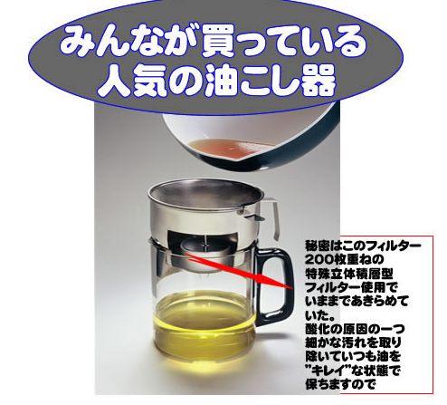 揚げ油の再利用 油こし器 カラー...