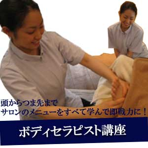 bodytherapist