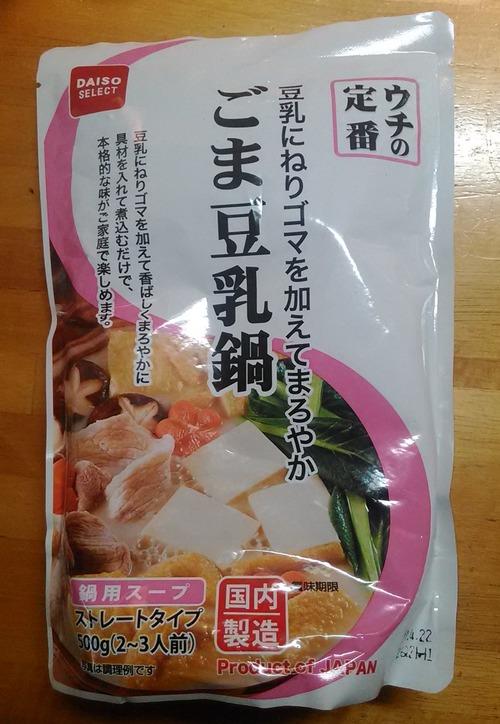 20161118ごま豆乳鍋