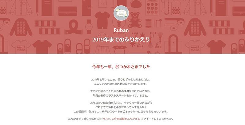 ruban2019blog1