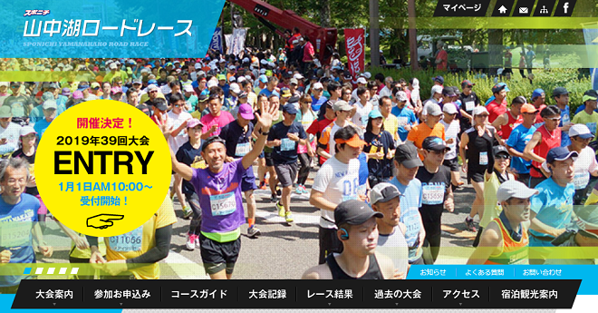 yamanakako-roadrace-2019-img-01