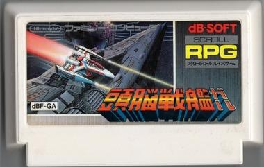 222-34頭脳戦艦ガル