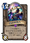 魔力の巨人