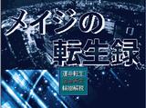 meiji_title