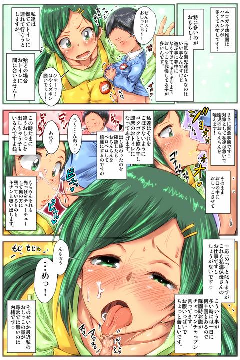【(^ω^)ペロペロ】 おねしょたのエロ画像が一番ヌける!!!!part7827