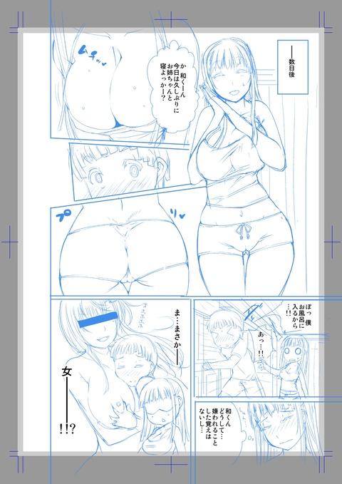 ぬける姉のエロ画像まとめ(´・ω・`)Part2437