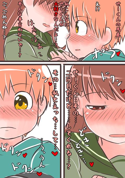 【(^ω^)ペロペロ】 姉たまんねぇエロ画像が一番ヌける!(゚д゚)Part7836