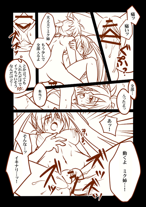 【ぺろぺろ】 おねしょた画像まとめ!!!7866