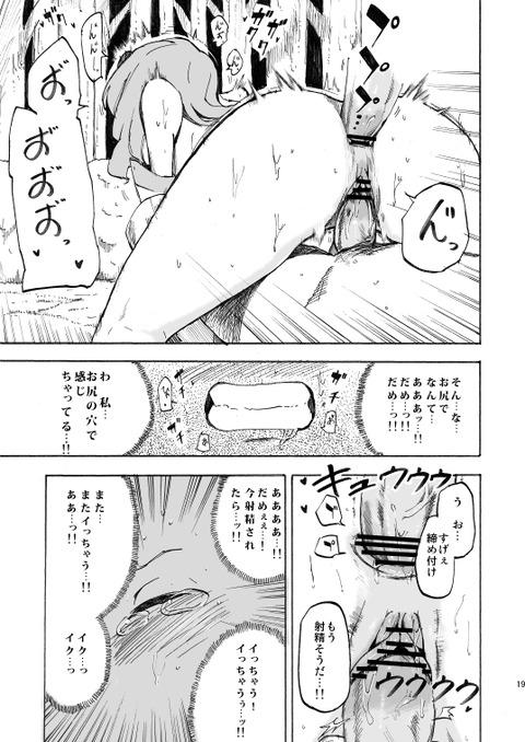 【ペロペロ】 姉上エロ画像ください(^ω^)その4595