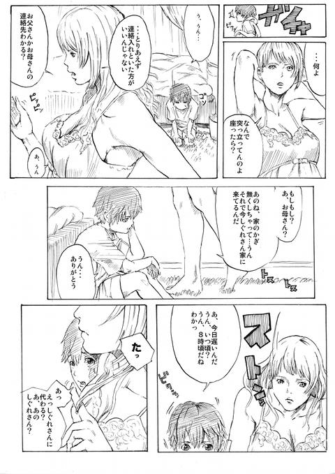 ヌけたお姉ちゃんとショタのください!part7808