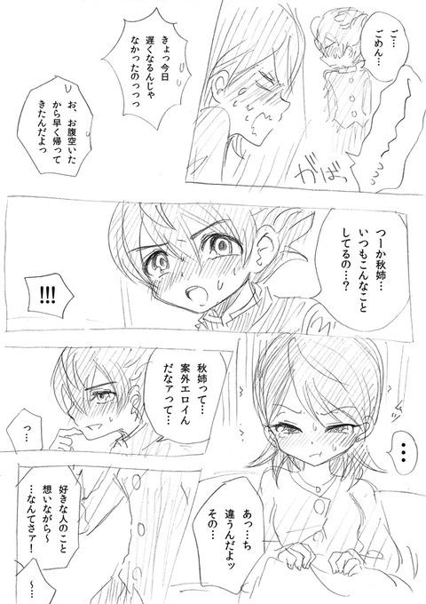 抜ける姉エロ画像まとめ(^ω^)part7885