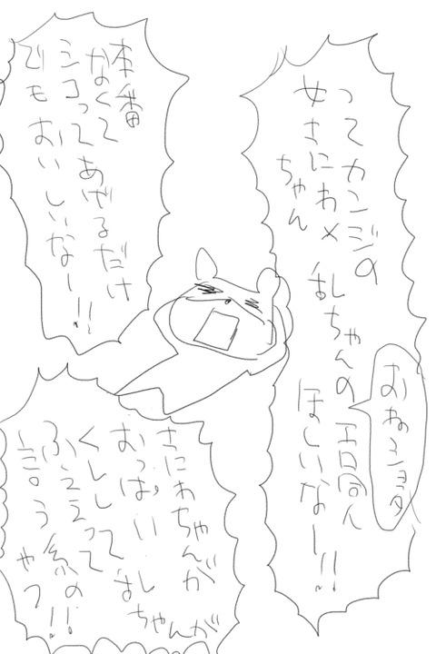 10回以上抜いたショタエロ画像(´・ω・`)Part7874