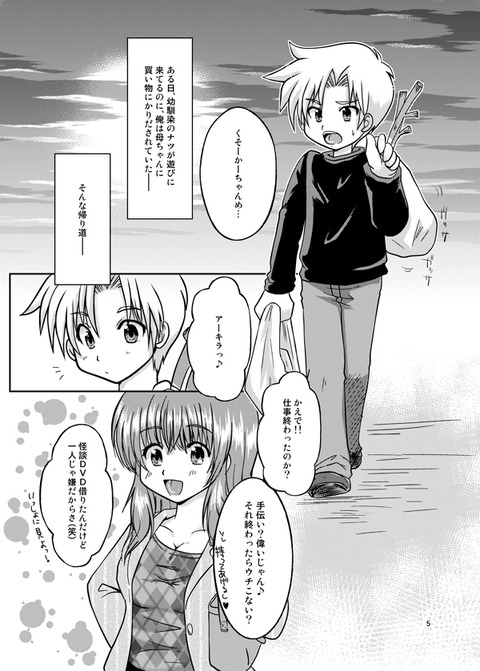 めちゃエロい姉様のエロ画像まとめ(^ω^)2433