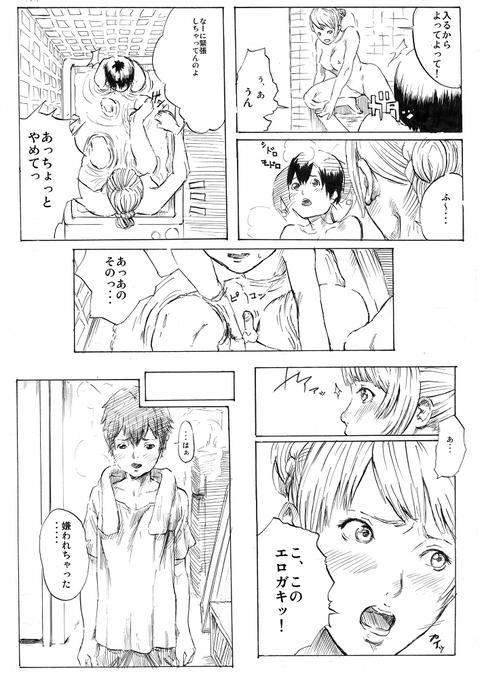 めちゃえろ可愛いねえさんの二次エロ画像まとめ!part3166