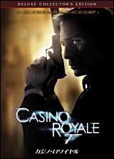 007/カジノ・ロワイヤル(DVD)