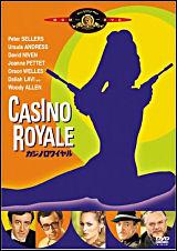 カジノロワイヤル(DVD)