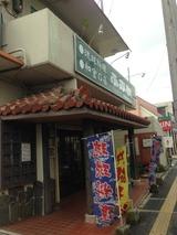 琉球料理1