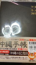 2020 沖縄手帳1