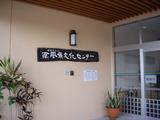 南風原資料館