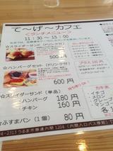 てーげーカフェ