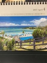 2017 4月のカレンダー