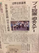 辺野古2014/07/17