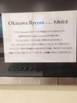 沖縄ライカム