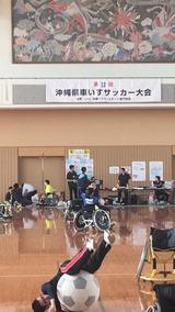 第12回沖縄県車いすサッカー大会
