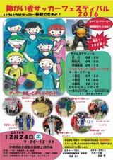 沖縄サッカー