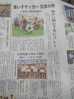 手動車椅子サッカーチーム aboutさん 記事