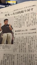 ユキボーくん 沖縄タイムス