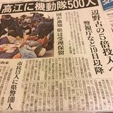 沖縄タイムスより