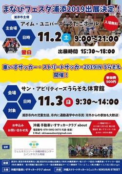 #手動車椅子サッカーチーム about