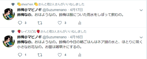 suzume5