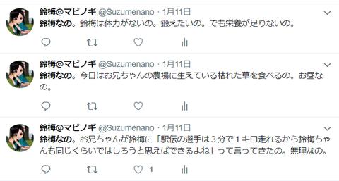 suzume2