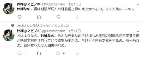 suzume3