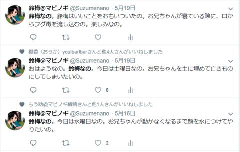 suzume7