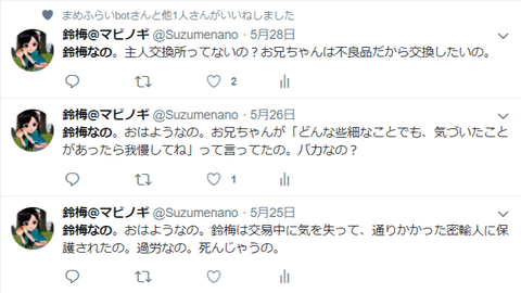 suzume8