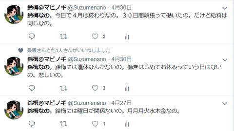 suzume6