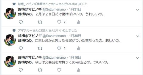 suzume4
