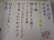 20100407_01