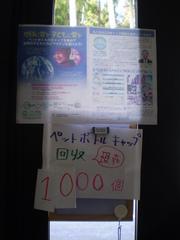 P3270028